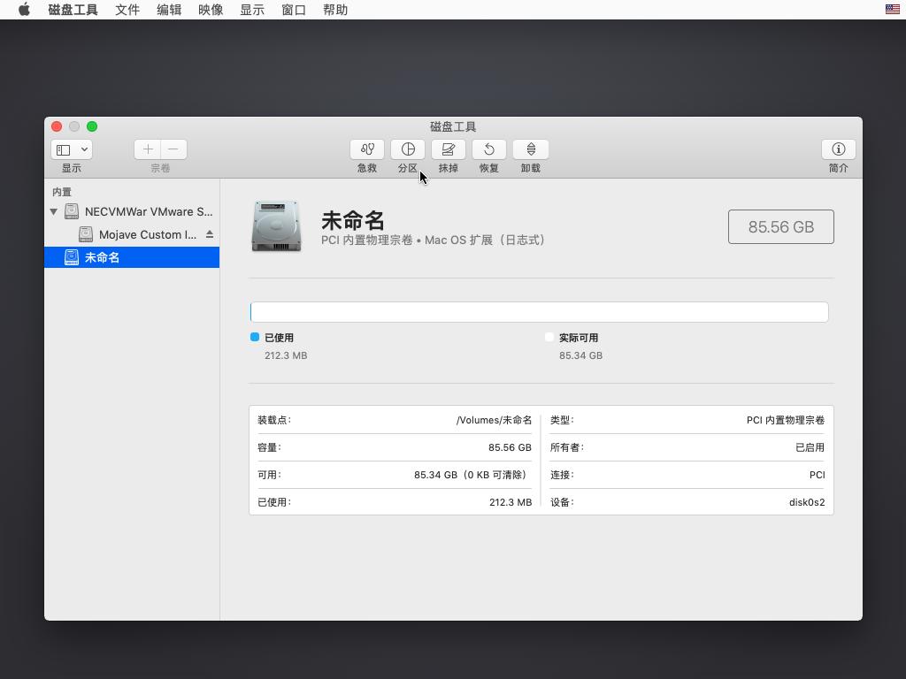 VMware虚拟机安装黑苹果MacOS Mojave系统详细教程 教程资料 第12张