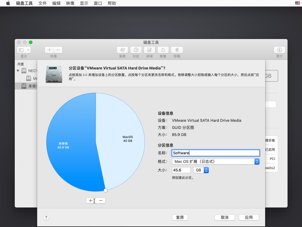 VMware虚拟机安装黑苹果MacOS Mojave系统详细教程 教程资料 第13张