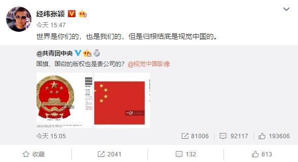 """视觉中国挂""""黑洞""""版权被共青团痛批:国旗的版权也是贵公司的? 互联网 第5张"""