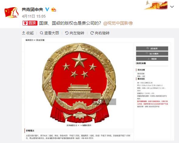 """视觉中国三次回应""""黑洞""""照片版权问题,用户又成最大背锅侠? 活动线报 第2张"""