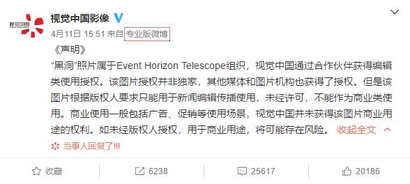 """视觉中国三次回应""""黑洞""""照片版权问题,用户又成最大背锅侠? 活动线报 第3张"""