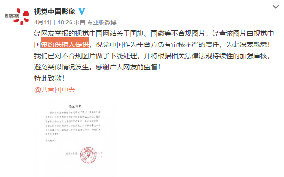 """视觉中国三次回应""""黑洞""""照片版权问题,用户又成最大背锅侠? 活动线报 第5张"""