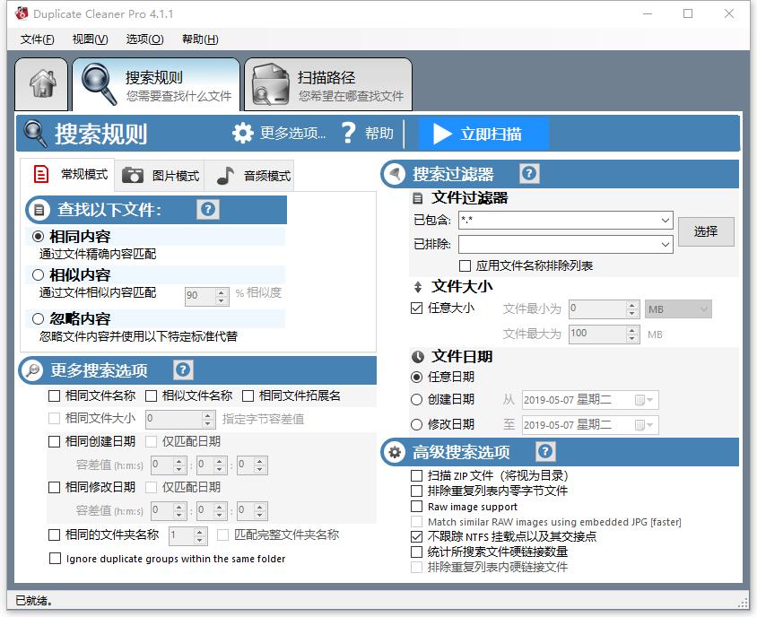 重复文件搜索查重工具 Duplicate Cleaner Pro 4.1.1破解版