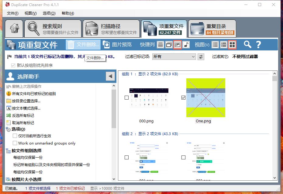 重复文件搜索查重工具 Duplicate Cleaner Pro 4.1.1破解版 软件下载 第2张