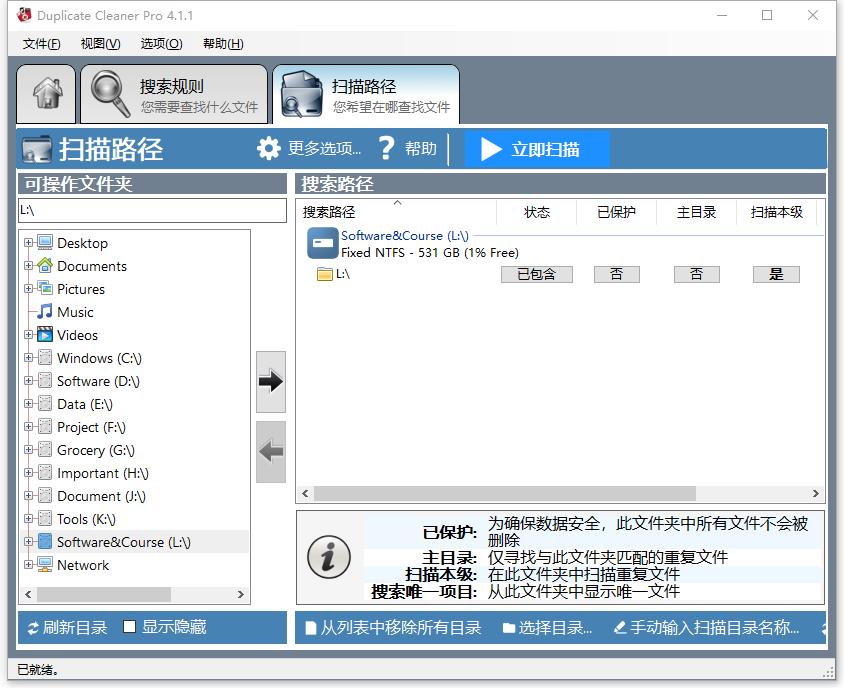 重复文件搜索查重工具 Duplicate Cleaner Pro 4.1.1破解版 软件下载 第3张