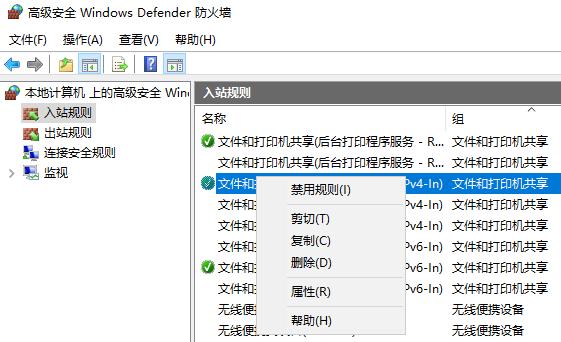 Windows Server服务器开启/禁用Ping的设置方法
