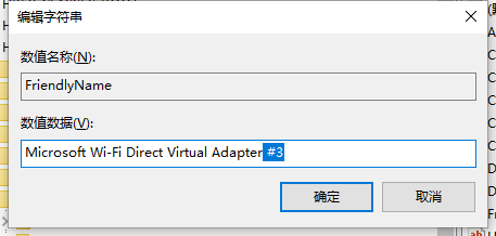 "Windows 10显示WLAN 2、以太网 2,修改提示""无法重命名""的解决方法 教程资料 第4张"