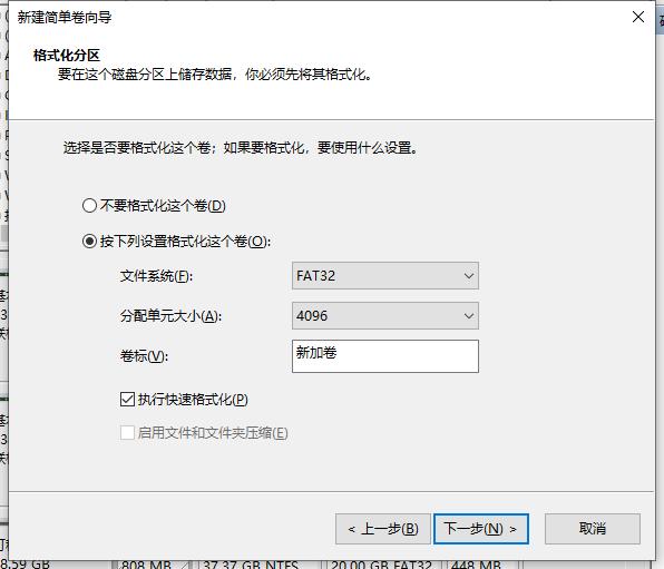 小米/华为手机插入U盘不能用提示格式化怎么办? 教程资料 第3张