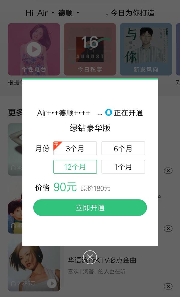 2019年8月最新84.6元开通QQ音乐年费豪华绿钻