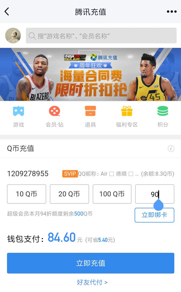 2019年8月最新84.6元开通QQ音乐年费豪华绿钻 活动线报 第2张