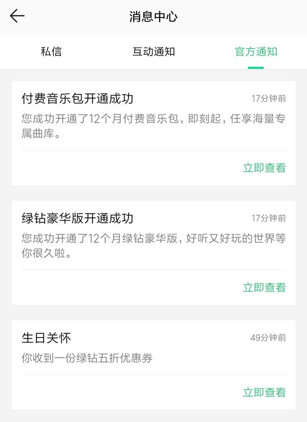 2019年8月最新84.6元开通QQ音乐年费豪华绿钻 活动线报 第4张