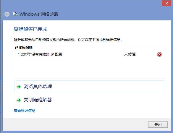 "windows-network.png Windows不能上网,""以太网""没有有效的IP配置的解决办法 软件下载"