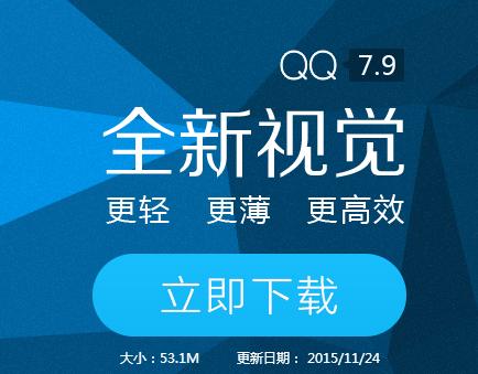 QQ7.9正式版下载发布 官网更新已上线 需要的去下载吧!