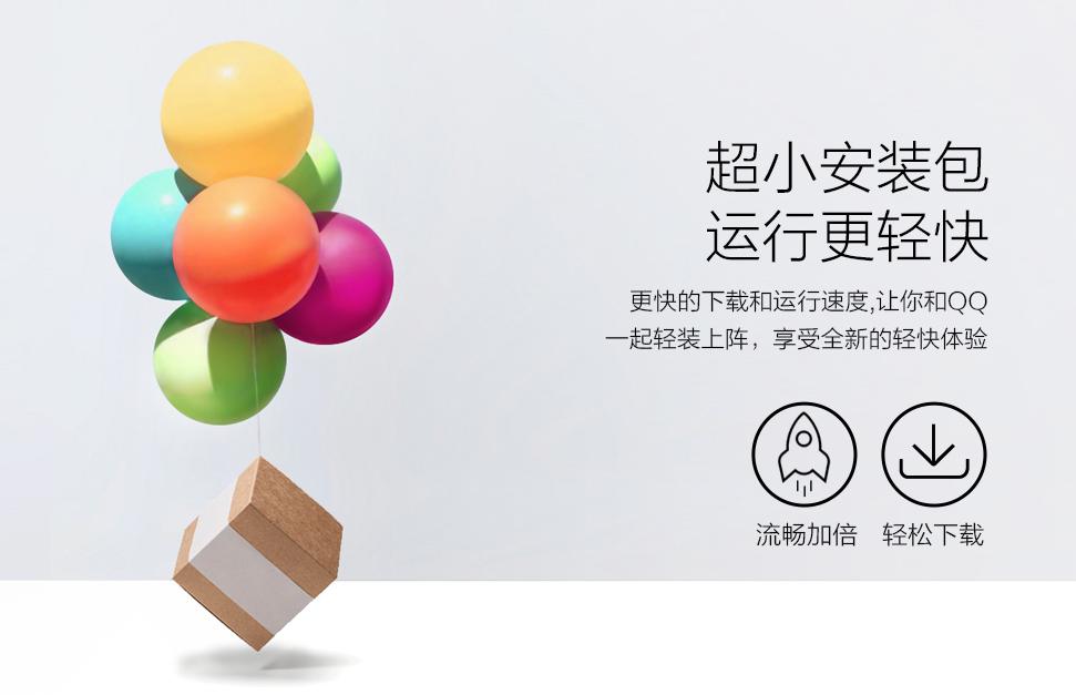 腾讯QQ轻聊版7.9 正式版发布 无插件、无广告 附下载地址! 软件下载 第4张