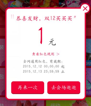 淘宝/天猫 100%免费领1~1212元 双12现金红包 快来领! 活动线报 第4张