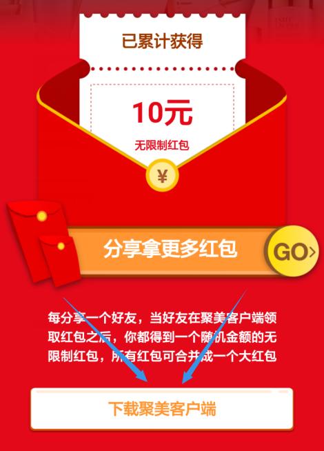 聚美优品 新老用户扫码领10元无限制红包 邀请好友无限领红包! 活动线报 第3张