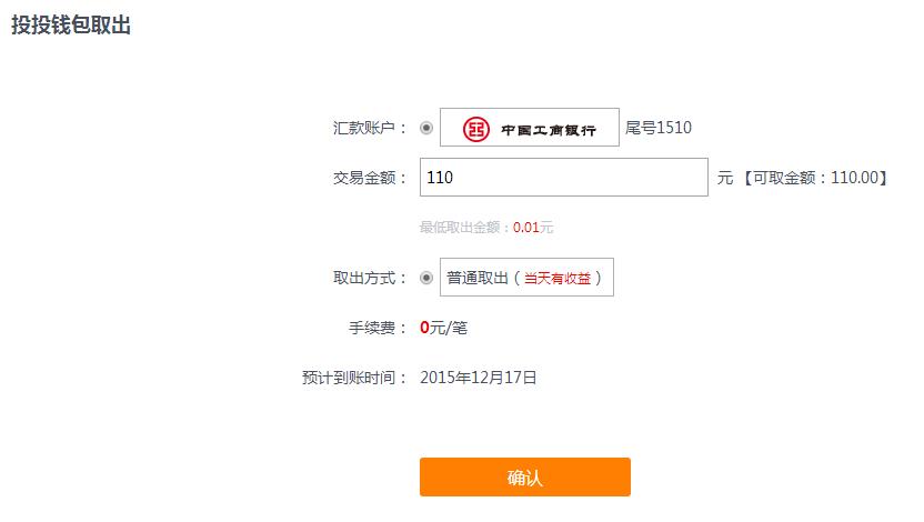 【线报反馈】12.15股东派65元、由你购145元提现到账!