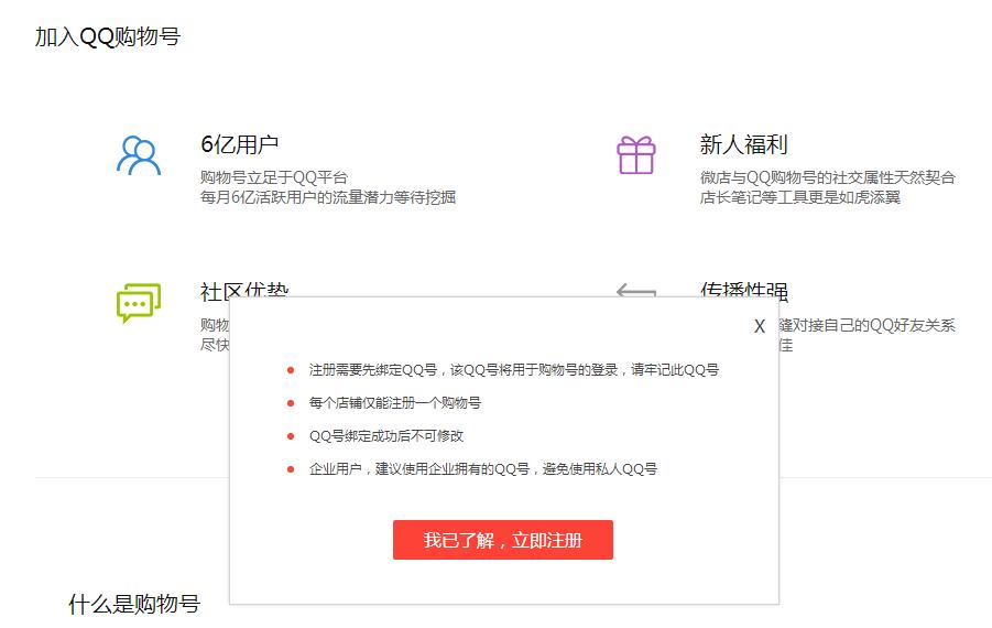 手机QQ申请认证黄V购物号教程分享