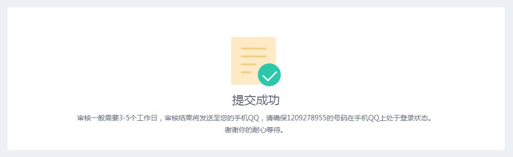 手机QQ申请认证黄V购物号教程分享 互联网 第2张
