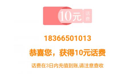 一淘APP送10元话费+100集分宝 活动线报 第4张