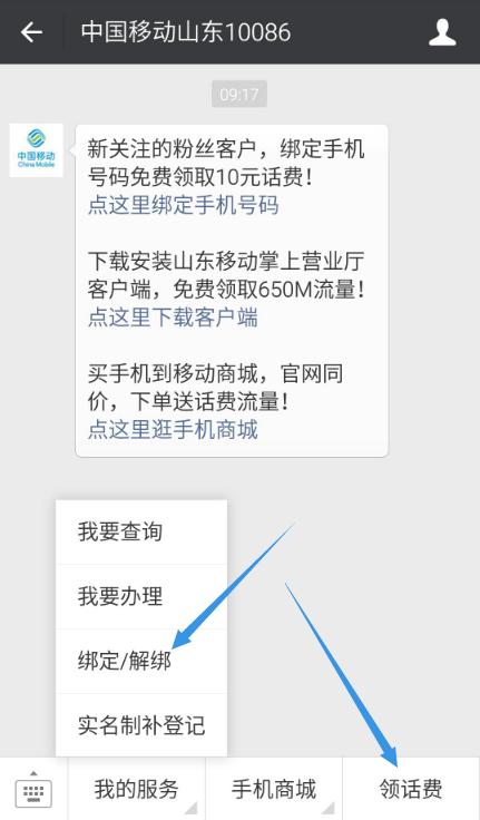 山东移动无限撸流量+10元话费教程!