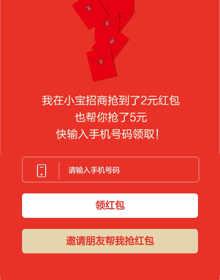 小宝招商APP,新用户注册就送5元现金,邀请好友再送2元/人。