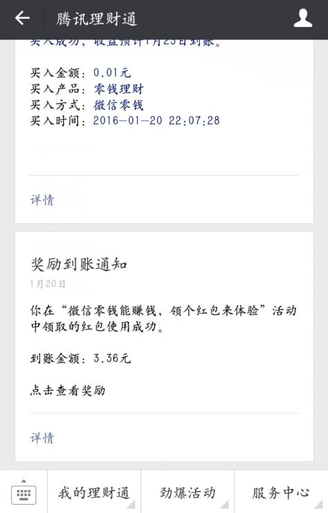 微信零钱理财,领取3.36元红包,买入0.01元,直接到账3.36元! 活动线报 第3张
