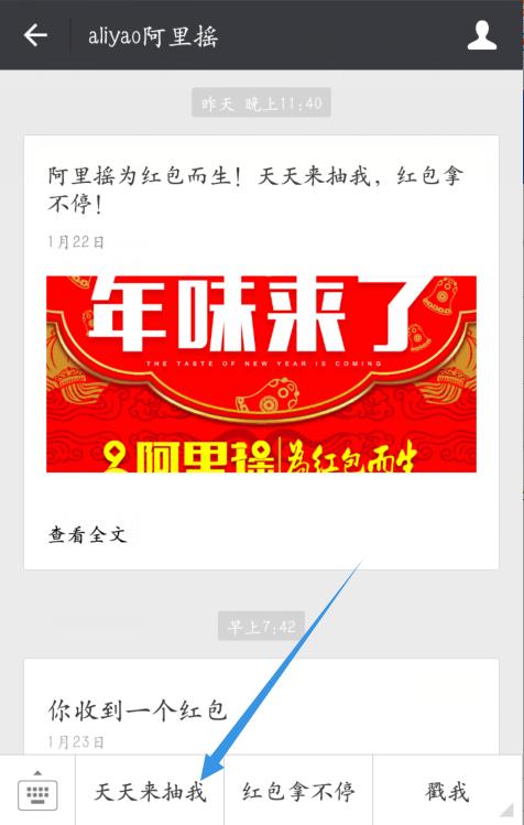 微信关注aliyao阿里摇 抽1.08-188.88元微信红包!