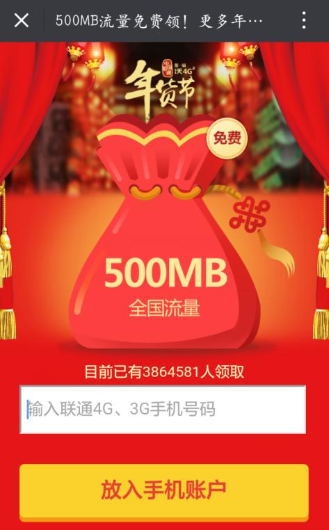 联通营业厅客户端免费领500M 3、4G流量! 活动线报 第2张