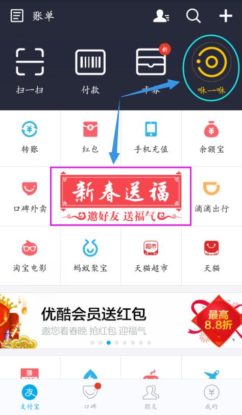 支付宝超级红包、新春送福 加好友集齐五福 总金额超3亿!