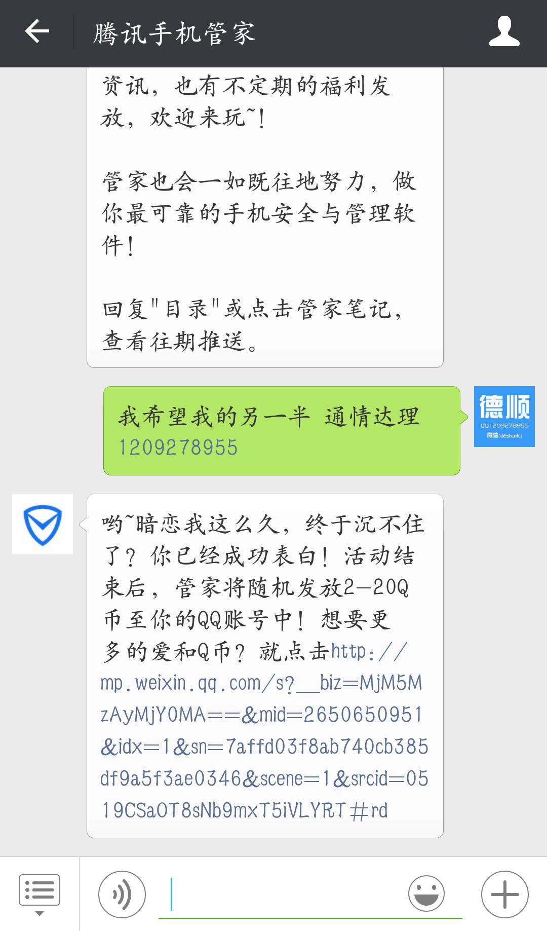 关注 腾讯手机管家 微信公众号随机送2-20QB