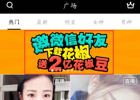 花椒直播 注册下载激活邀请一人16元 已有朋友到帐 活动线报 第6张