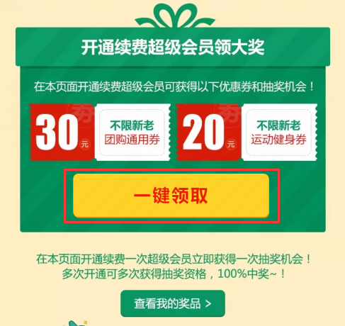 QQ会员特权 续费一个月超级会员领美图、大众点评30元通用券 活动线报 第4张