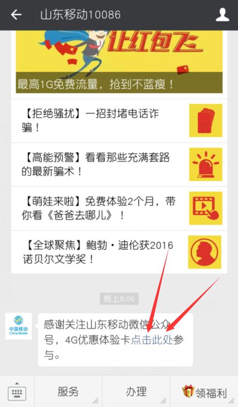 山东移动用户免费领2G流量教程 活动线报 第2张