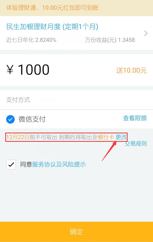 微信理财通领10元红包,投1000元1个月可提现! 活动线报 第3张