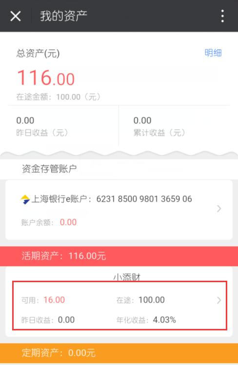 T金所新用户领12-28元现金充100活期 次日提现! 活动线报 第6张