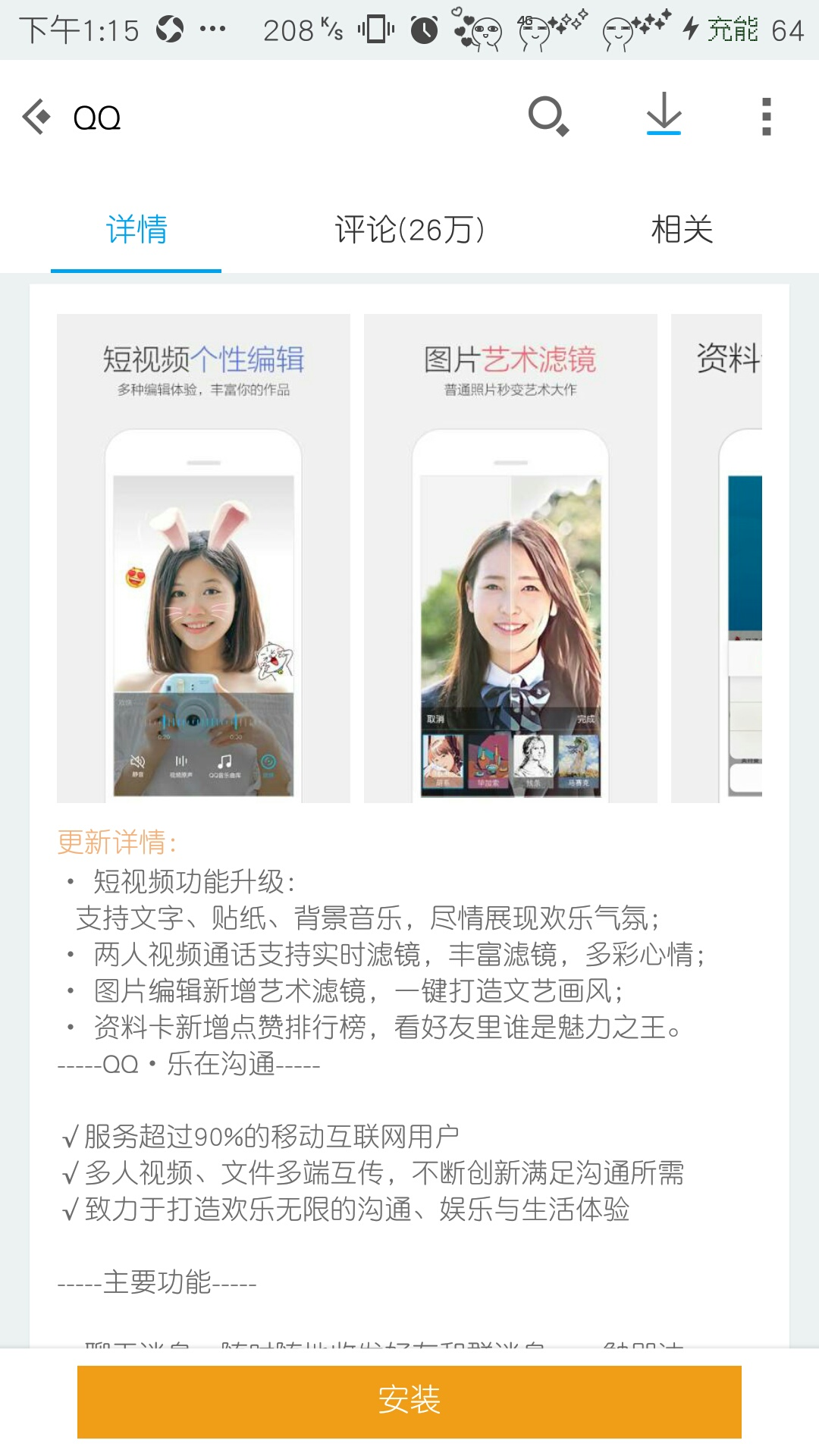 手机QQ6.6正式版更新 官网即可下载(附地址)! 活动线报 第2张