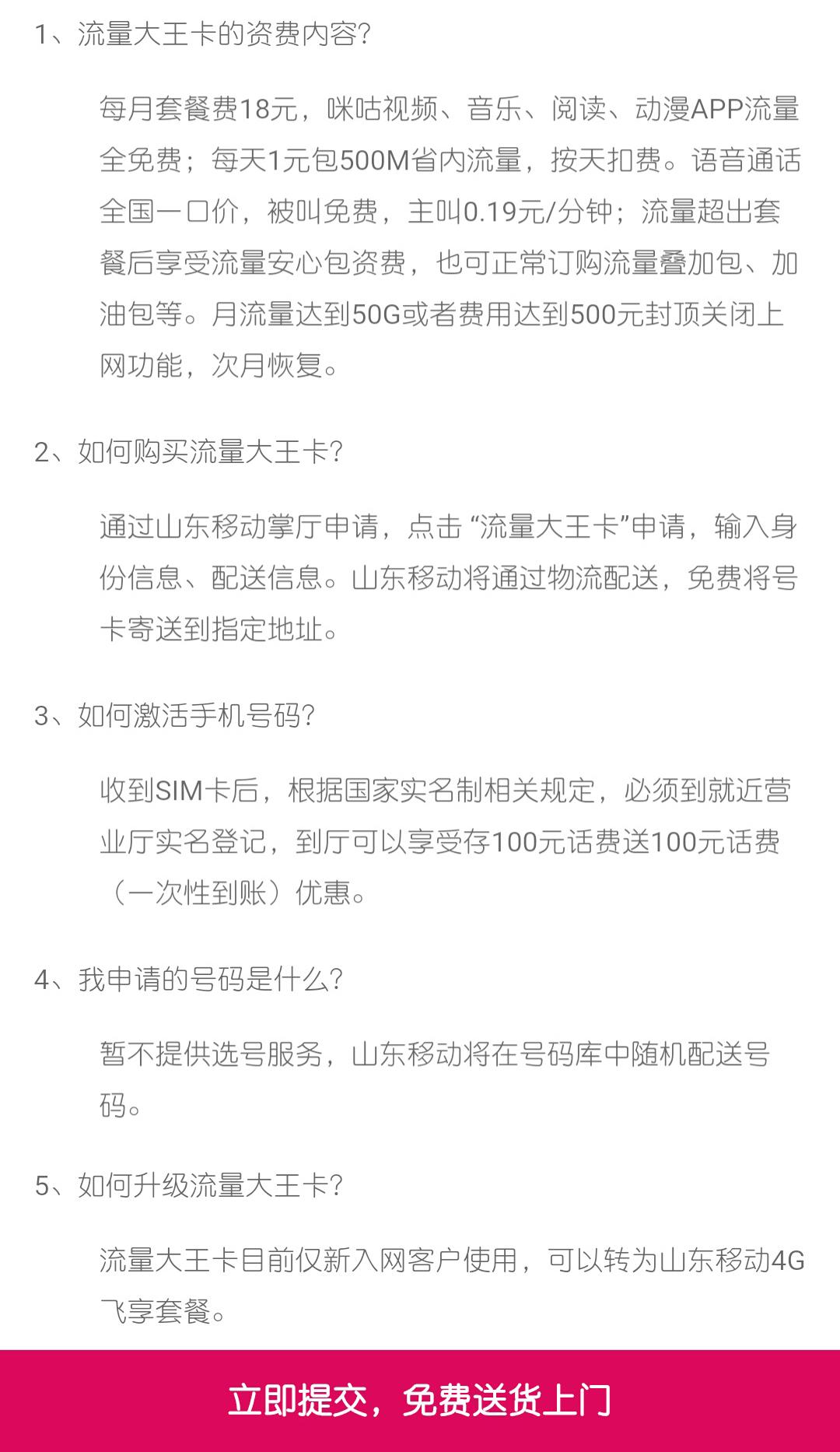 中国移动也出大王卡了!附申请地址 活动线报 第2张