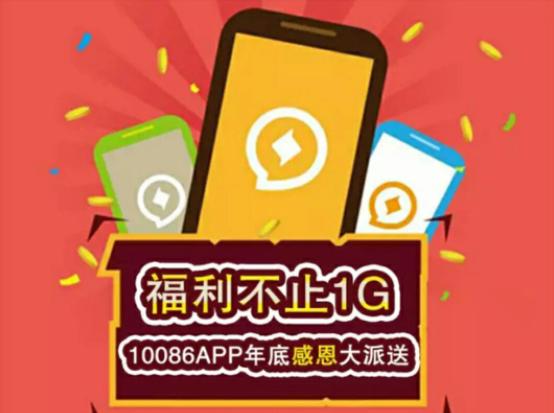 山东用户下载10086APP 每天领1G流量