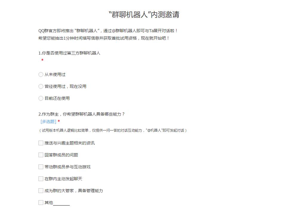 """腾讯官方推出""""群聊机器人""""附内测申请地址"""