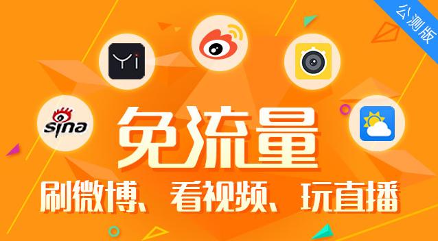 联通又联合新浪推出微博微卡 新浪系列软件免流量