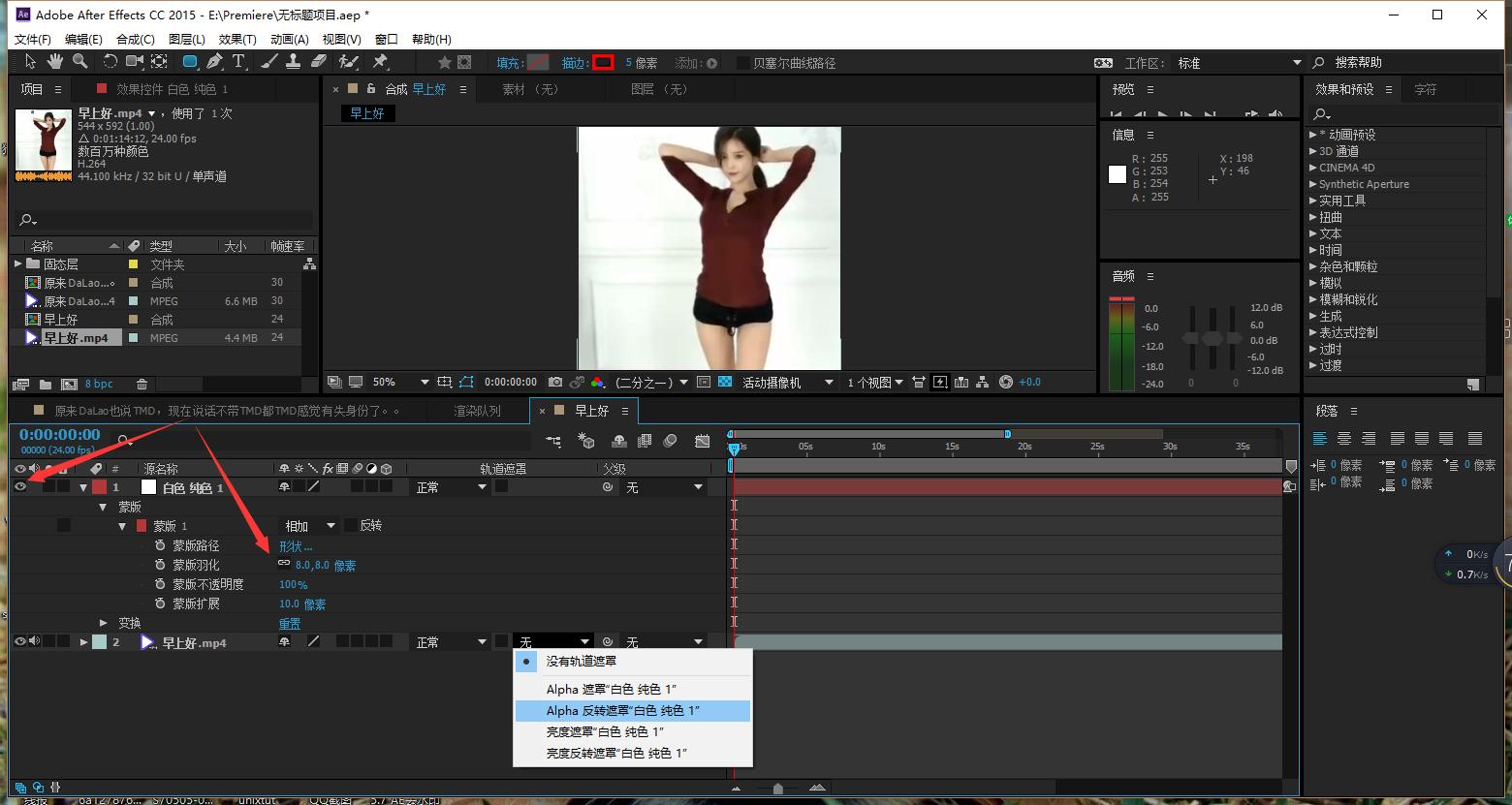 AE快速的去除视频中的台标或水印的方法 教程资料 第4张