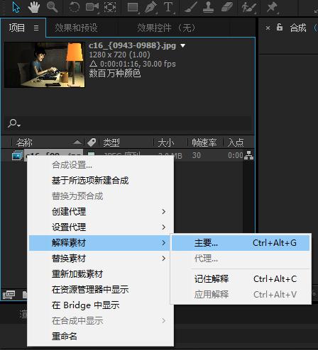 AE如何设置导入图片序列的帧速率