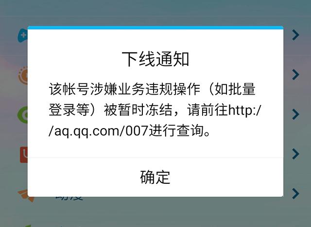 QQ频繁冻结如何解决? 教程资料 第1张