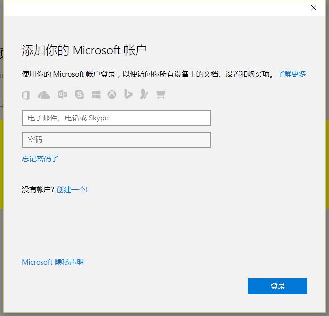 Win10改用Microsoft账户登录闪退的解决办法 教程资料 第3张