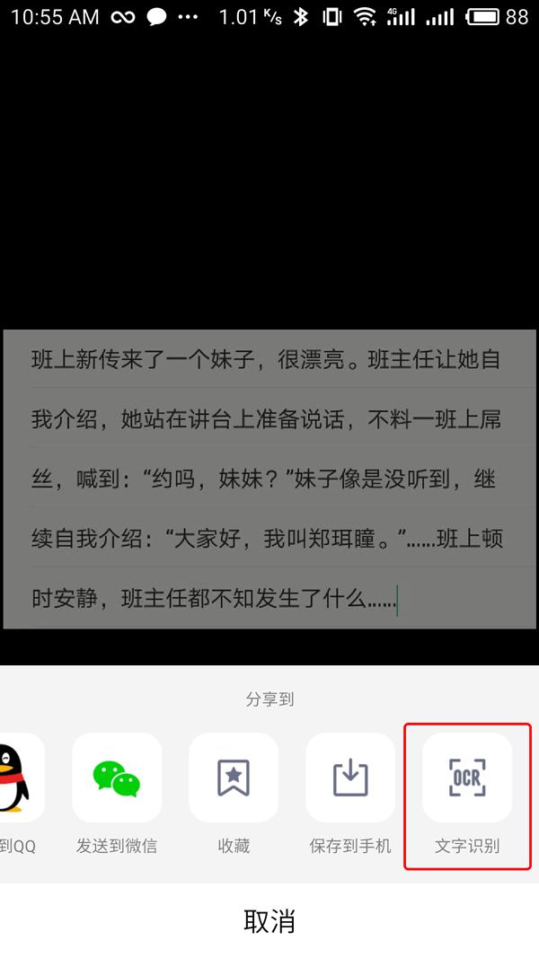 手机QQ新增OCR文字识别功能支持中英互译 互联网 第5张