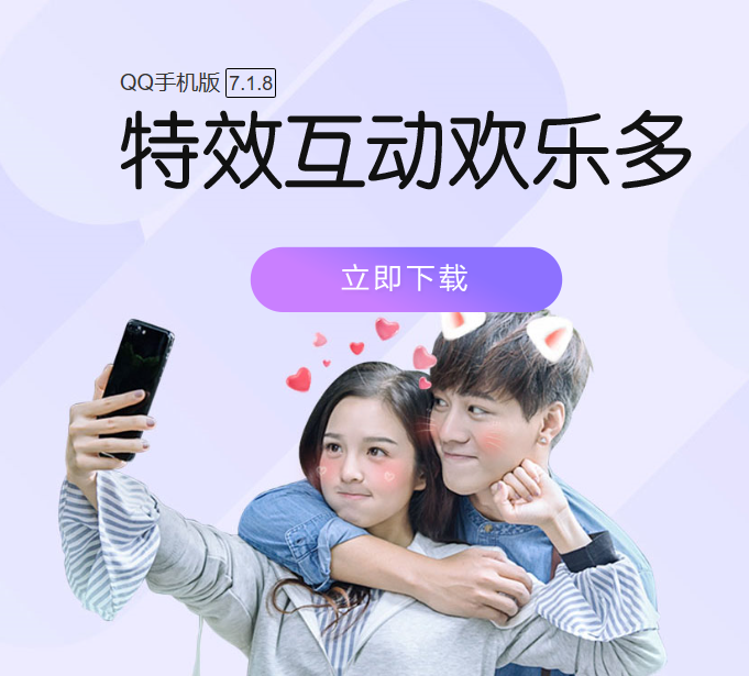 手机QQ安卓正式版 v7.1.8更新:新增视频手势挂件