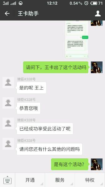网传腾讯王卡内测无限流量套餐 月租50元 活动线报 第2张
