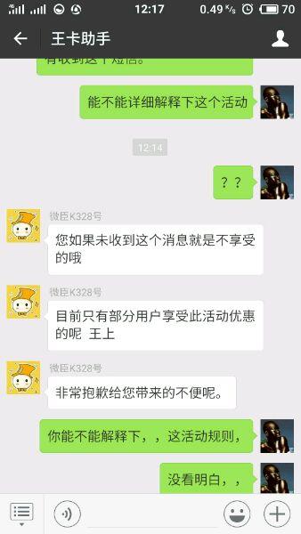 网传腾讯王卡内测无限流量套餐 月租50元 活动线报 第3张