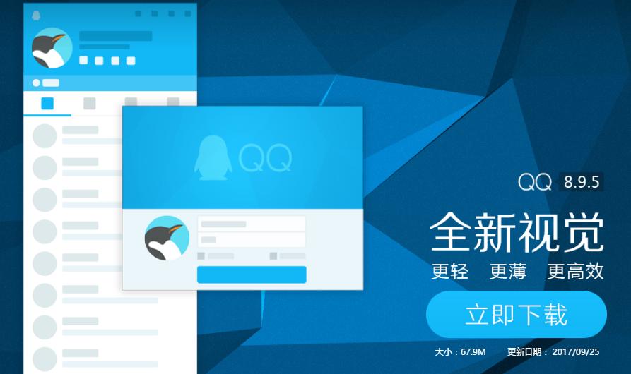 腾讯QQ PC版 8.9.5正式版发布